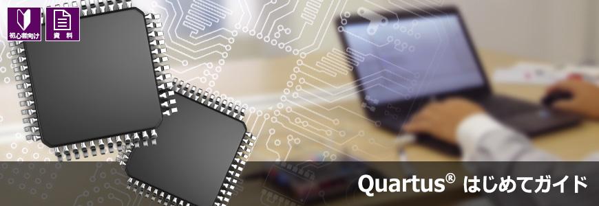 Quartus® Prime 簡易チュートリアルの画像