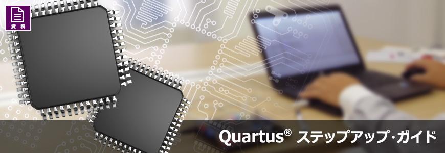 Quartus® ガイド - Platform Designer(旧 Qsys)システム統合ツールの使い方の画像