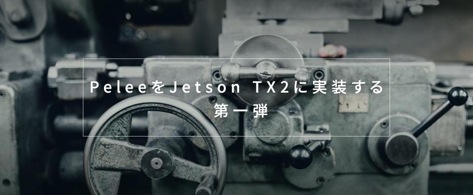 PeleeをJetson TX2に実装する 第一弾 - AI×IoTソリューション - マクニカ