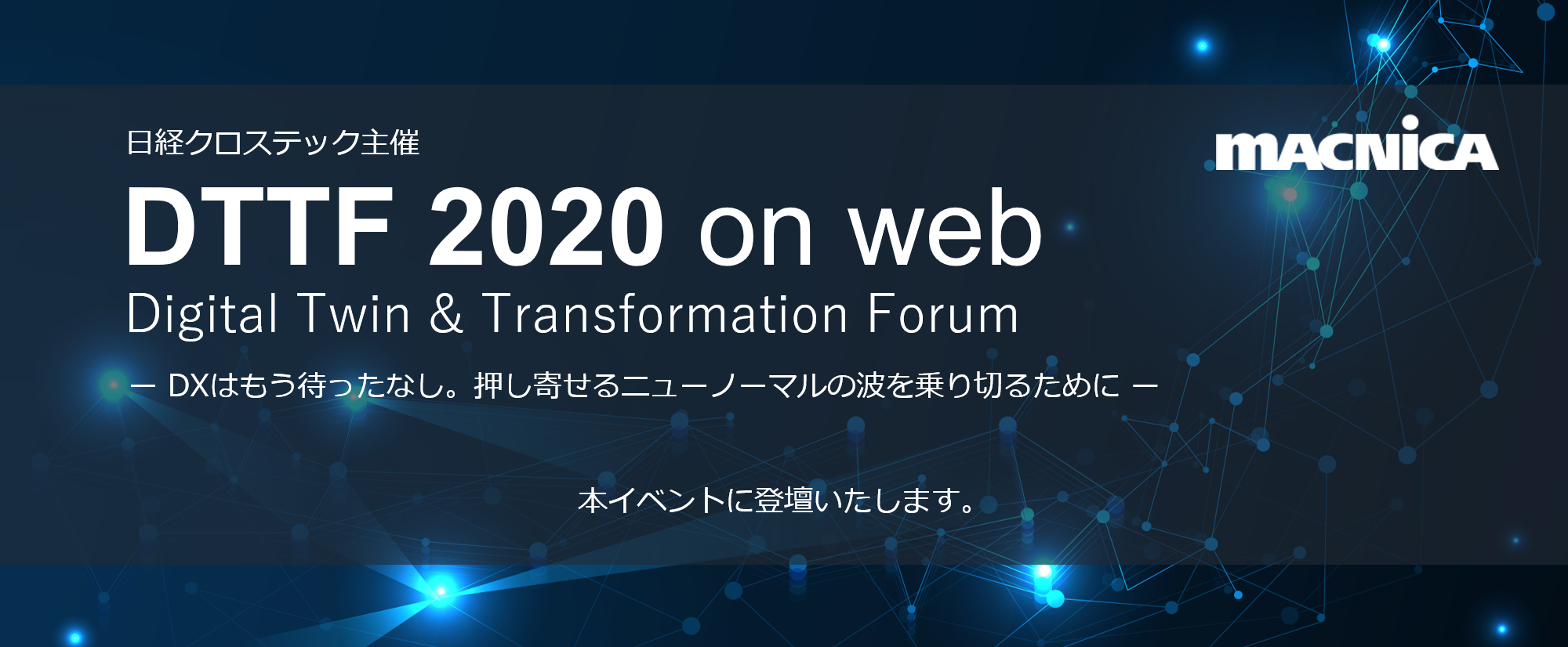 DTTF(Digital Twin&Transformation Forum)2020 on webに登壇します。