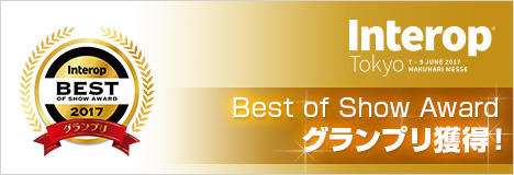 INTEROP TOKYO Best of Show Award 2017