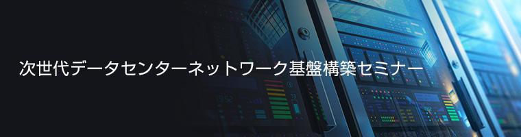 次世代データセンターネットワーク基盤構築セミナー