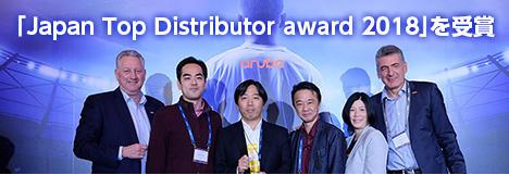 マクニカが「Japan Top Distributor award 2018」を受賞