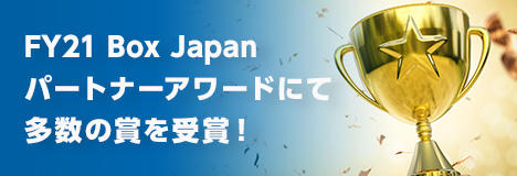 FY21 Box Japan アワードにて多数の賞を受賞!