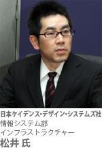 日本ケイデンス・デザイン・システムズ社 情報システム部 インフラストラクチャー 松井 氏