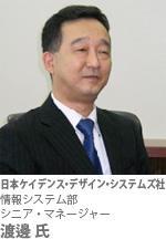 日本ケイデンス・デザイン・システムズ社 情報システム部 シニア・マネージャー 渡邊 氏