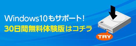 Windows10もサポート! 30日間無料体験版はコチラ