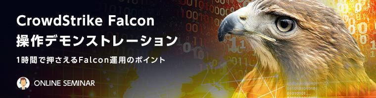 CrowdStrike Falcon 操作デモンストレーション