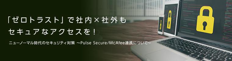 「ゼロトラスト」で社内×社外もセキュアなアクセスを!