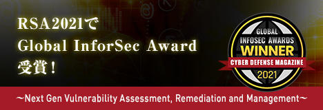 RSA2021でGlobal InforSec Award受賞!