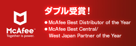 McAfee Best Partner of the Year 6度目の受賞!