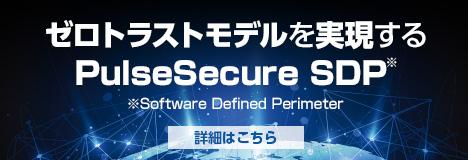 ゼロトラストモデルを実現するPulseSecure SDP