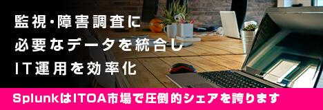 """IT運用は""""ITOMからITOAへ"""""""