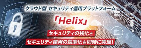 クラウド型セキュリティ運用プラットフォーム「Helix」