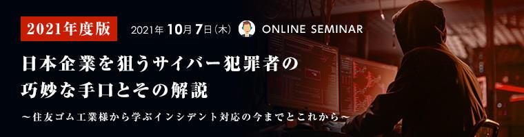 【2021年度版】日本企業を狙うサイバー犯罪者の巧妙な手口とその解説