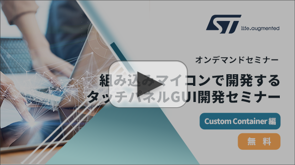Custom Container編 デモ動画