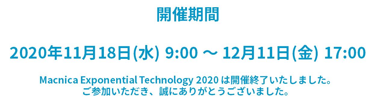 2020年11月18日(水)~12月11日(金)開催
